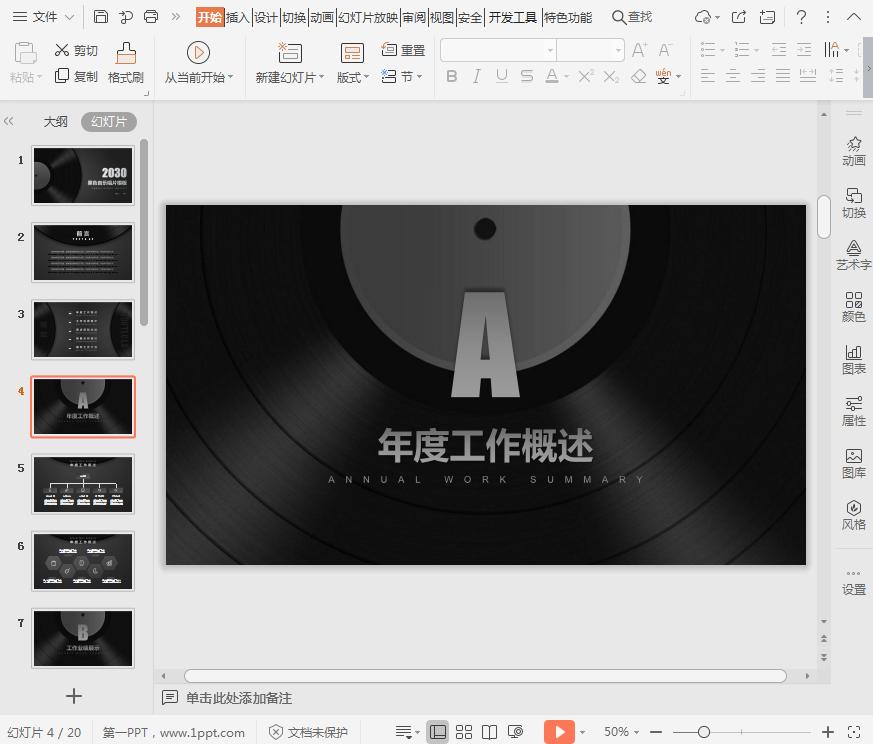 黑色音乐唱片音乐ppt模板截图1