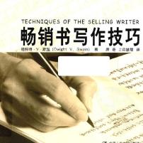 畅销书写作技巧pdf下载
