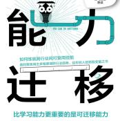 能力迁移pdf