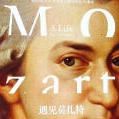 遇见莫扎特PDF电子书