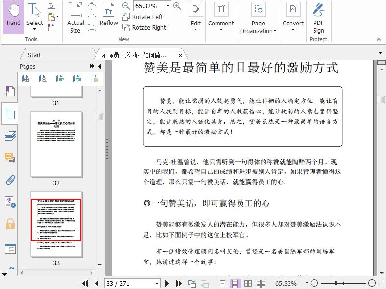 不懂员工激励,如何做管理pdf截图0