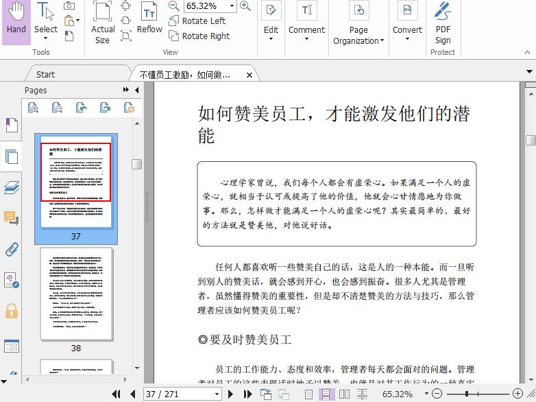 不懂员工激励,如何做管理pdf截图1
