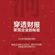 精明投资者的满分课pdf