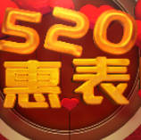 520约惠表白节海报PSD