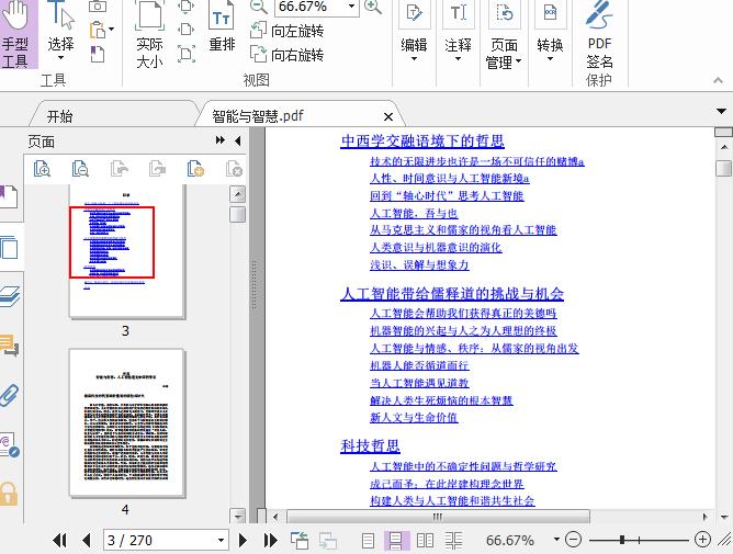 智能与智慧PDF截图0
