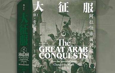 大征服:阿拉伯帝国的崛起PDF