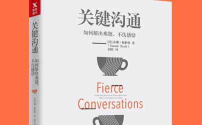 关键沟通:如何解决难题,不伤感情PDF