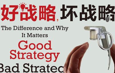 好战略,坏战略pdf