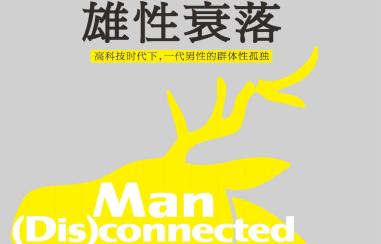 雄性衰落pdf