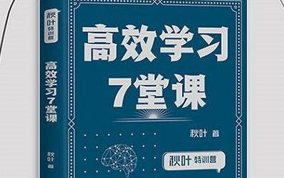 高效学习7堂课pdf