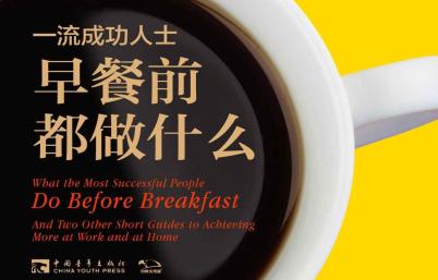一流成功人士早餐前都做什么PDF