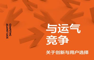 与运气竞争:关于创新与用户选择PDF
