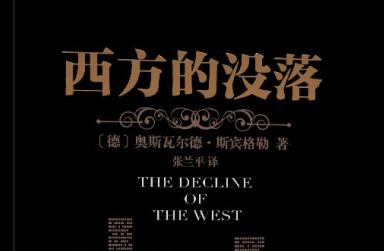 西方的没落pdf