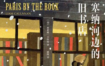 塞纳河边的旧书店PDF