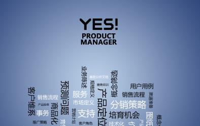 YES!产品经理pdf