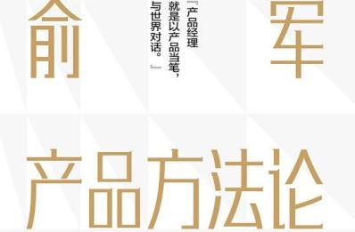 俞军产品方法论pdf
