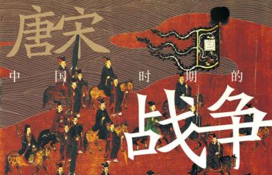 中国唐宋时期的战争PDF