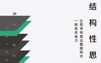 结构性思维pdf