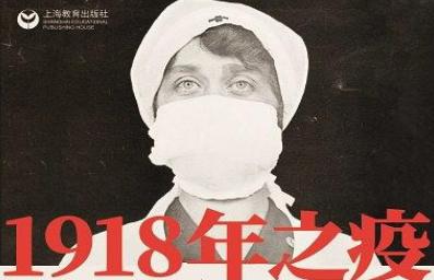 1918年之疫:被流感改变的世界PDF