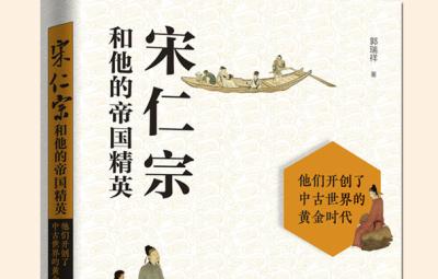 宋仁宗和他的帝国精英pdf