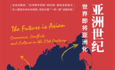 亚洲世纪:世界即将亚洲化PDF