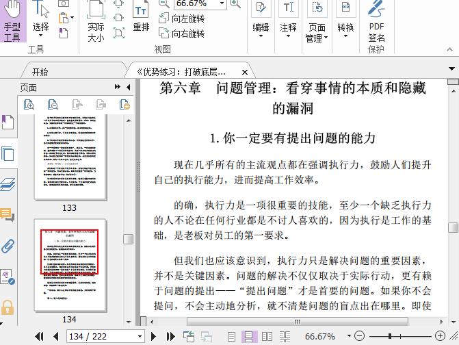 优势练习:打破底层思维的进阶指南PDF截图1