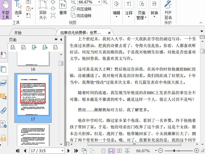 如果你无所畏惧,世界会加倍赏你PDF截图0