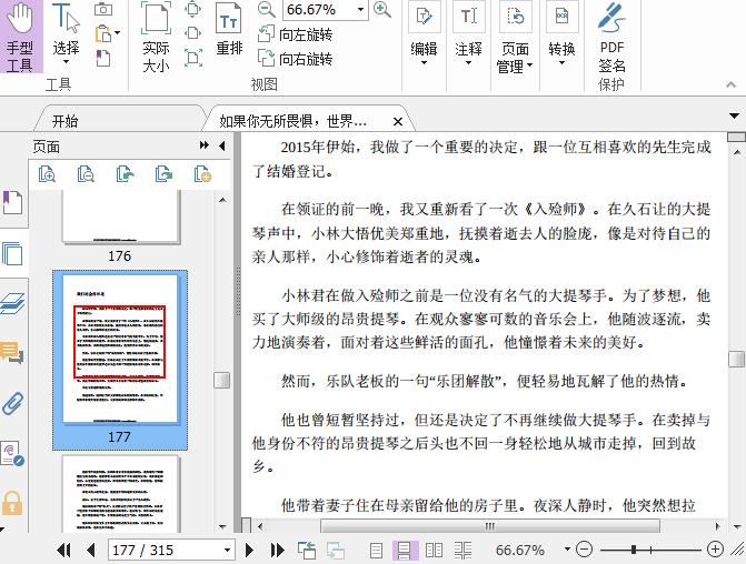 如果你无所畏惧,世界会加倍赏你PDF截图1