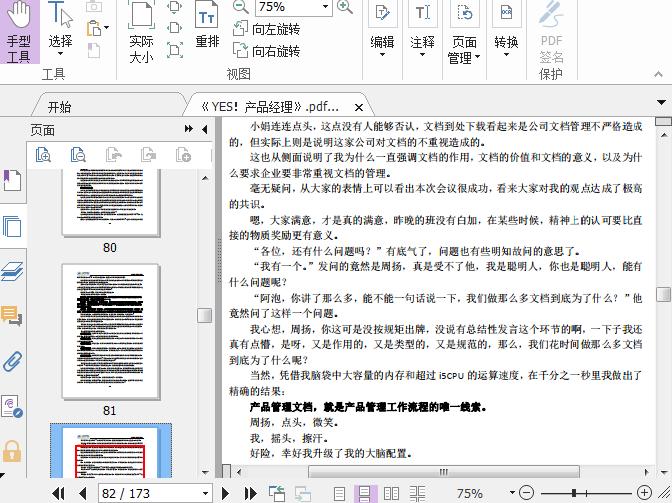 YES!产品经理pdf截图1