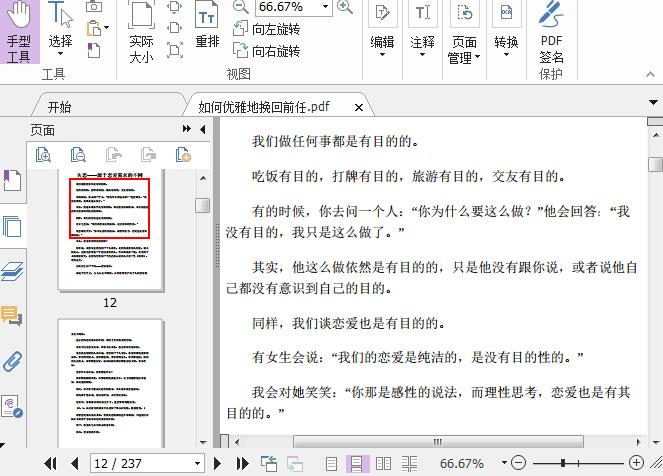 如何优雅地挽回前任PDF截图0