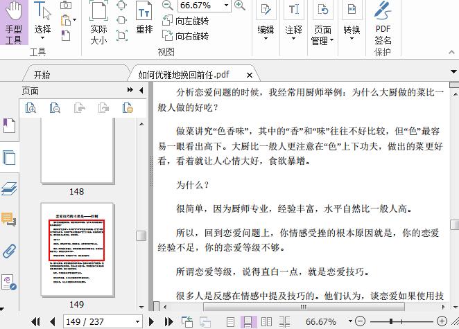 如何优雅地挽回前任PDF截图1