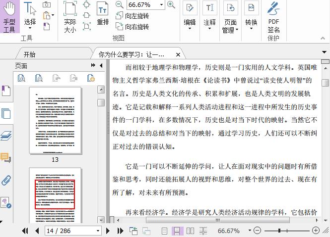 你为什么要学习PDF截图0