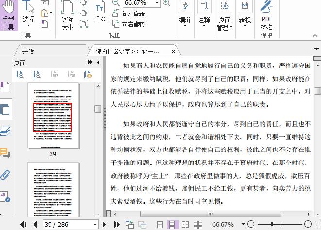 你为什么要学习PDF截图1
