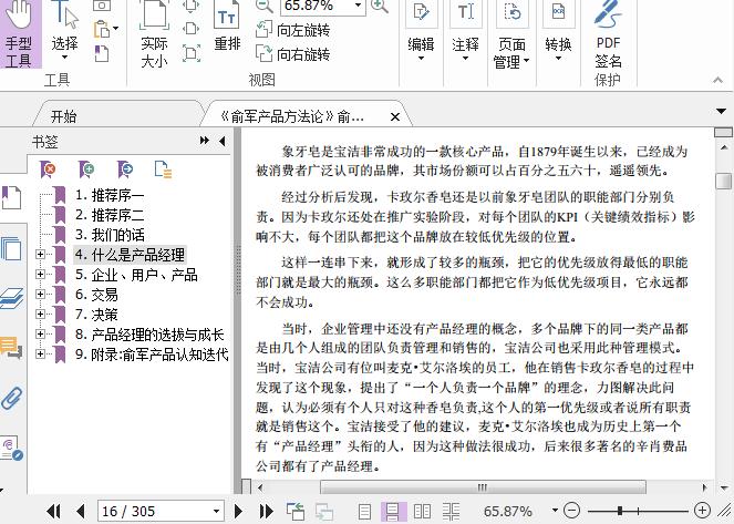 俞军产品方法论pdf截图0