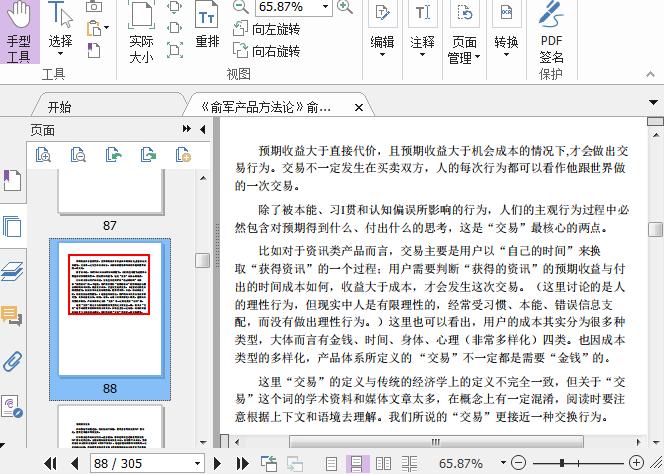 俞军产品方法论pdf截图1