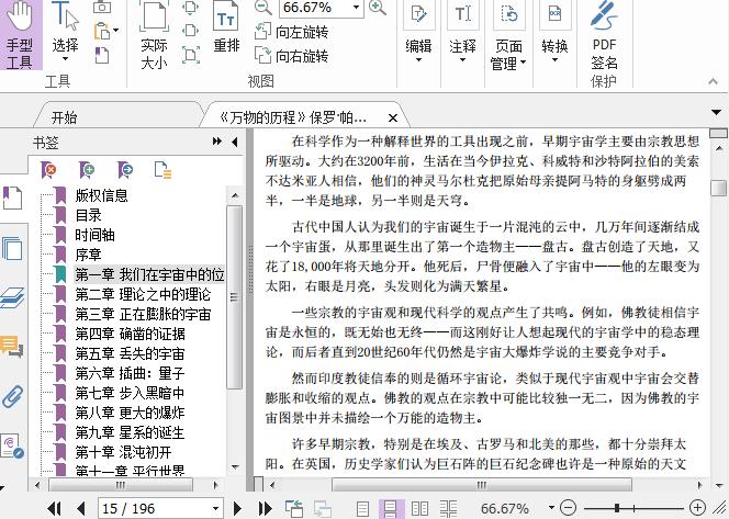 万物的历程pdf截图0