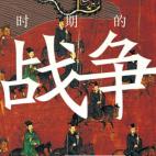 中国唐宋时期的战争PDF电子书