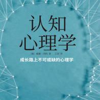 认知心理学pdf免费下载