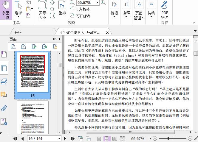 拒绝生病PDF截图0