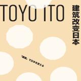 建筑改变日本pdf