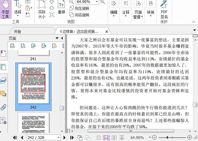 这样做,迈出投资第一步PDF下载截图1