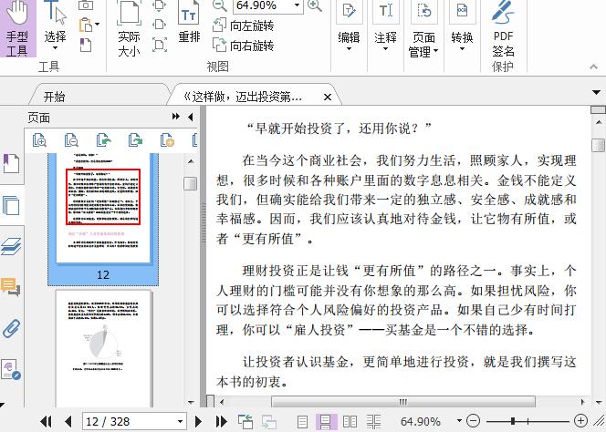 这样做,迈出投资第一步PDF下载截图0