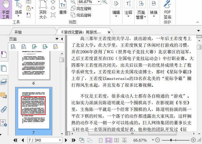 游戏化营销:用游戏化思维做营销PDF截图0