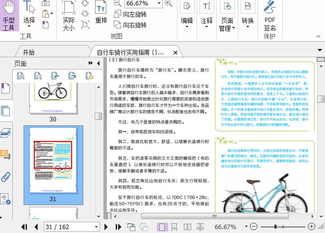 自行车骑行实用指南pdf下载截图0