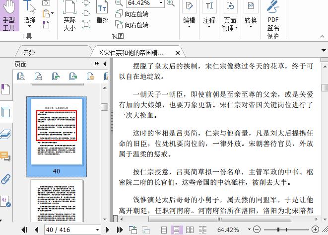 宋仁宗和他的帝国精英pdf截图0