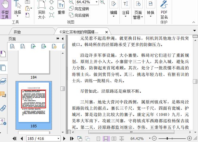 宋仁宗和他的帝国精英pdf截图1
