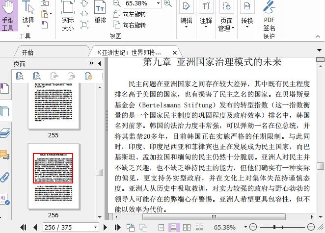亚洲世纪:世界即将亚洲化PDF截图1