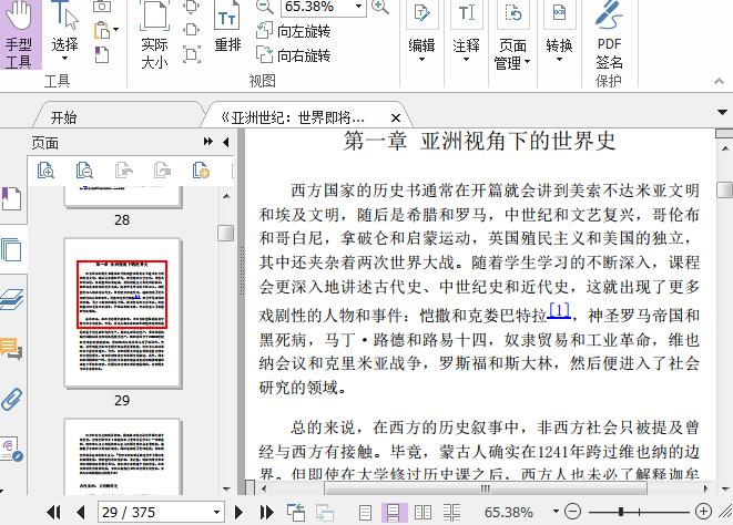 亚洲世纪:世界即将亚洲化PDF截图0