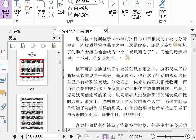 特斯拉传:现代的发明者PDF截图0