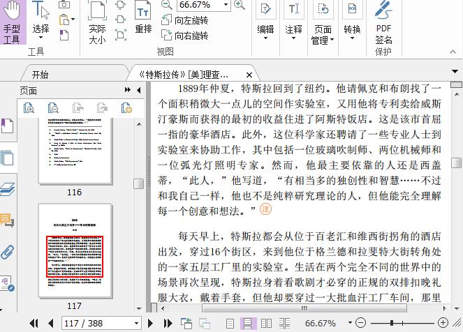 特斯拉传:现代的发明者PDF截图1